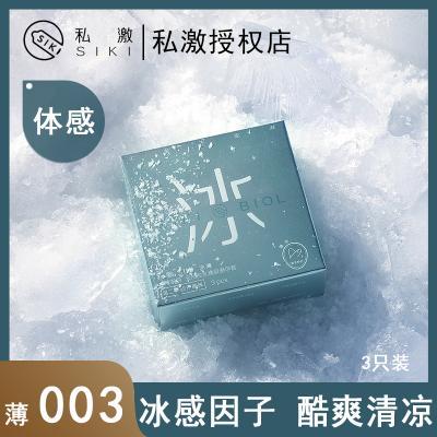 私激SIKI玻尿酸超薄乳橡胶安全避孕套_冰薄3只装